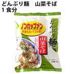無添加 どんぶり麺 ノンカップメン 山菜そば 1食分 24袋 送料無料