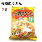 長崎皿うどん 5袋 国内産小麦粉使用 長崎皿うどん 2人前スープ付×5袋 送料無料