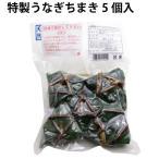 国産鰻 天然うなぎ 特製うなぎちまき 5個×1パック 送料込