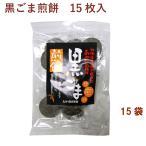 黒ごま煎餅・特別栽培米あやひめ使用 15枚  15袋 送料込