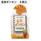 オーサワジャパン 玄米ポンセン 8枚×12袋 送料込