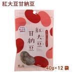 風と光 紅大豆甘納豆 40g 12袋 送料無料