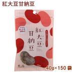 風と光 紅大豆甘納豆 40g 150袋 送料無料