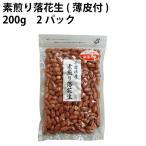 千葉産直 素煎り落花生(薄皮付) 200g 2パック 送料無料