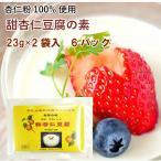 ハルエ 甜杏仁豆腐の素 23g×2袋入 6パック 送料込