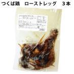 【予約】 クリスマス 鶏肉 ローストチキン つくば鶏ローストレッグ 1本  3パック 送料込 ※12/18(金)〜12/23(水)発送