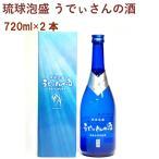 宮の華 琉球泡盛 うでぃさんの酒 720ml 2本 送料無料
