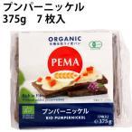 PEMA有機全粒ライ麦パン プンパーニッケル 375g 7枚 4袋 送料込