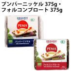 PEMA プンパーニッケル375g・フォルコンブロート375g 各4パック 送料無料