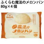端午の節句 こどもの日 メロンパン ふくらむ魔法のメロンパン 80g×4個 3袋 冷凍 送料無料