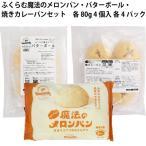 ブーランジュリーピノキオ ふくらむ魔法のメロンパン・バターボール・焼きカレーパンセット(大) 各4パック 送料無料