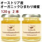 オーストリア産オーガニックひまわり蜂蜜 120g瓶 100%純粋はちみつ 送料無料
