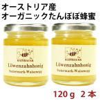 オーストリア産オーガニックたんぽぽ蜂蜜 120g瓶 100%純粋はちみつ 送料無料