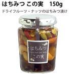 更科養蜂苑 はちみつ この実・ドライフルーツ・ナッツのはちみつ漬け 150g 2ビン 送料無料