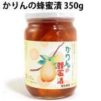 王隠堂農園 かりんの蜂蜜漬 350g 4本 送料無料
