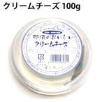 タカハシ乳業 クリームチーズ 100g 3個 送料無料