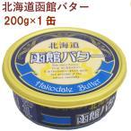 函館牛乳 北海道函館バター 200g 1缶 送料別