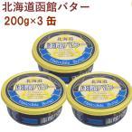 函館牛乳 北海道函館バター 200g 3缶 送料込