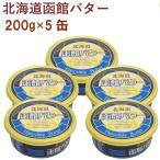 函館牛乳 北海道函館バター 200g 5缶 送料無料