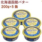函館牛乳 北海道函館バター 200g 5缶 送料込