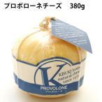 木次 プロボローネチーズ 380g 1個 送料無料