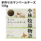 北海道・小林牧場 手作りカマンベールチーズ 135g 3個 送料込 クリスマス