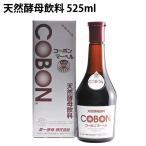 コーボンマーベル1本 天然酵母飲料525mlビン×1本  送料無料