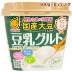 マルサンアイ 国産大豆豆乳使用・豆乳グルト 400g 6パック 送料無料