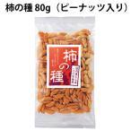 柿の種 80g 5パック 送料込 無添加 お菓子 煎餅 国産 松本製菓