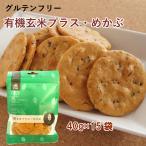 有機玄米プラス・めかぶ (せんべい) 40g 10袋 送料無料
