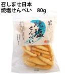 送料込 無添加 お菓子 煎餅  アリモト 召しませ日本 焼塩せんべい  80g 5パック