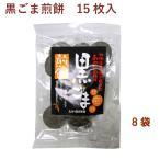 黒ごま煎餅・特別栽培米あやひめ使用 15枚  6袋 送料込