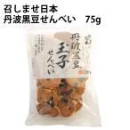 アリモト 国産 煎餅  召しませ日本 丹波黒豆玉子せんべい 75g 4袋 送料込