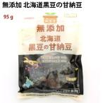 ノースカラーズ 純国産北海道黒豆の甘納豆 95g 12袋 送料込