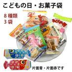ショッピングお菓子 こどもの日 お菓子袋 8種 3袋 送料無料