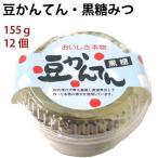 豆かんてん・黒糖みつ155g 12個 送料込