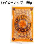 無添加 豆菓子 落花生 ハイピーナッツ 90g 10パック 送料込