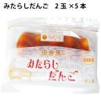 芽吹き屋 和菓子 みたらしだんご 2玉×5本 6パック 冷凍和菓子 送料込