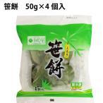 芽吹き屋 笹餅 50g×4個入 6パック 冷凍和菓子 送料込