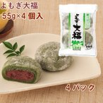 芽吹き屋 冷凍和菓子 よもぎ大福 55g 4個入り 4パック 送料無料