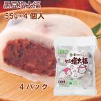 岩手阿部製粉 芽吹き屋 冷凍和菓子 黒豆塩大福 55g×4個 4パック 送料無料