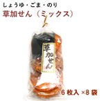 送料無 お菓子 画像