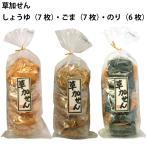 ムソー 草加せん 3種(しょうゆ・ごま・のり)  各2袋 送料込