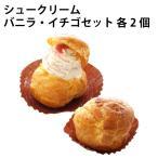 菓歩菓歩 シュークリーム バニラ・イチゴセット 各2個ずつ 送料無料