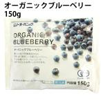 むそう オーガニックブルーベリー 150g 3袋 送料無料