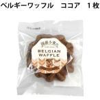 無添加 お菓子 ベルギーワッフル ココア 1枚 6パック 送料無料