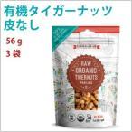 有機タイガーナッツ(皮なし) 56g  3袋  送料無料