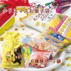 【予約】 クリスマススノーマンお菓子袋 7種 1袋