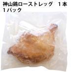 【予約】 クリスマス 鶏肉 ローストチキン 神山鶏 ローストレッグ 1本  1パック 送料込 ※12/18(金)〜12/23(水)発送