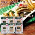 北海道で100日以上放牧した豚を使用したウインナーの3種セットです。  原材料:【ポークウインナー】豚肉(北海道産)、豚脂...